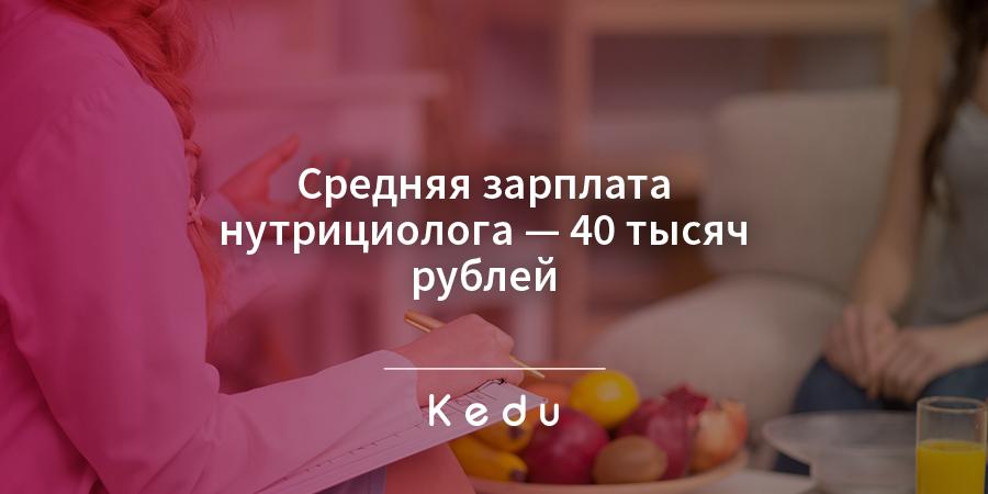 Опытный специалист может получать более 100 тысяч рублей