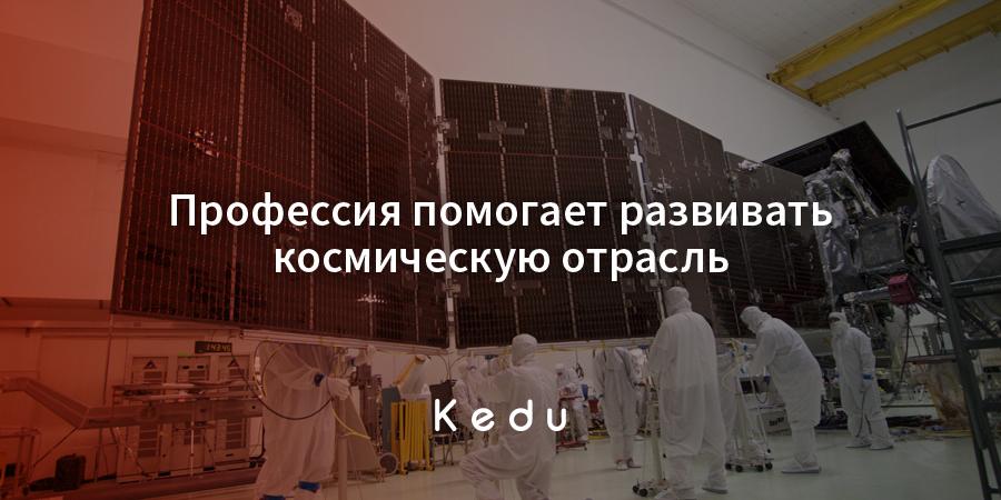 Профессия конструктор космических аппаратов и систем