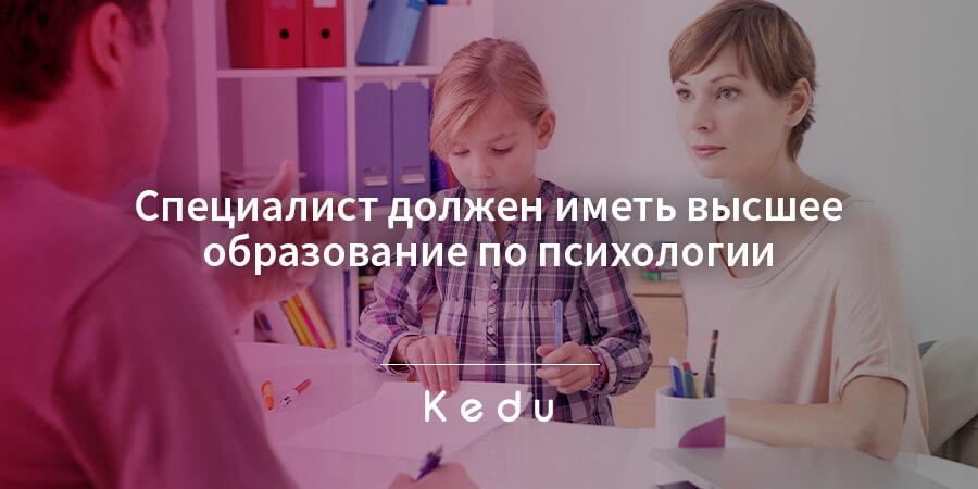 школьный психолог обучение