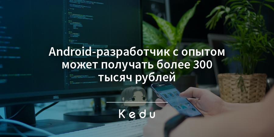 Зарплата Android-разработчика
