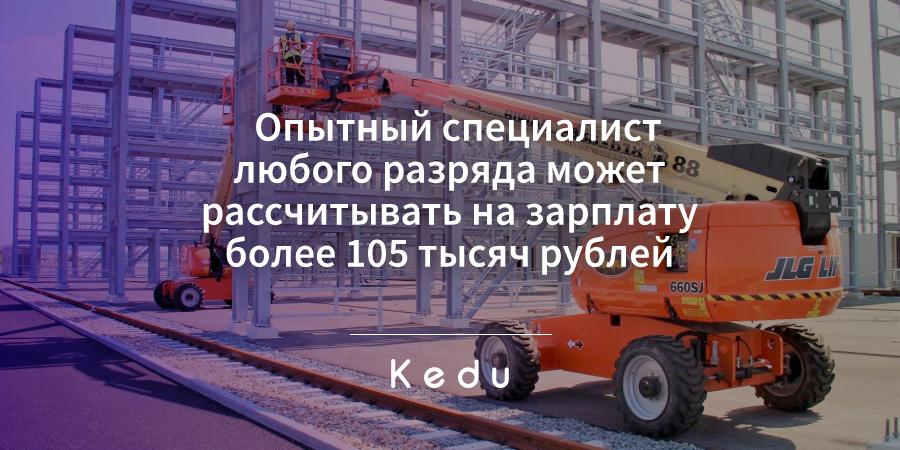 Зарплата машиниста автовышки и автогидроподъемника
