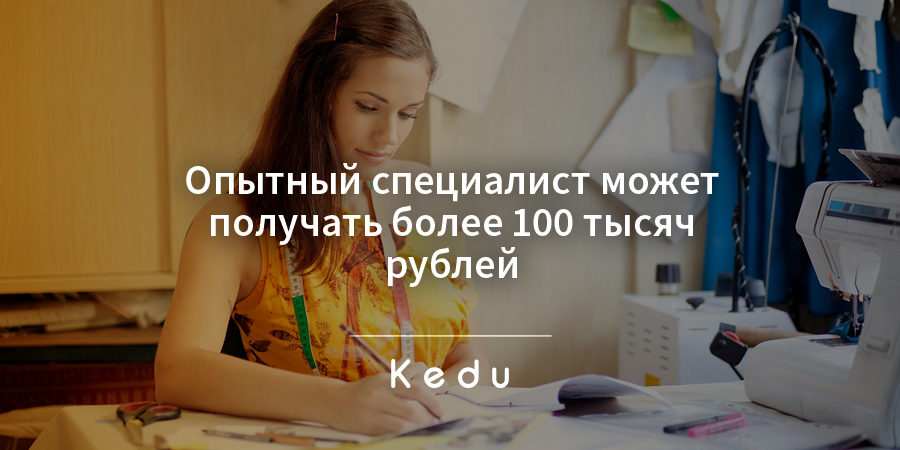 зарплата художника-технолога в России