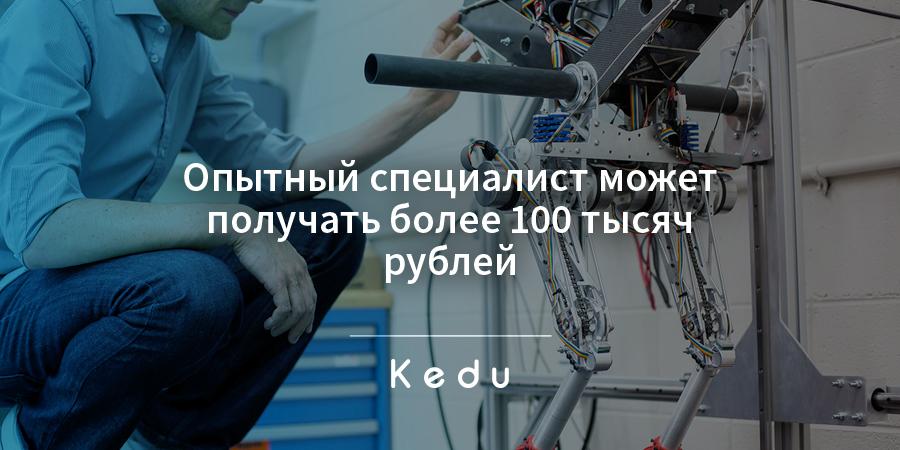 Проектировщик домашних роботов: зарплата