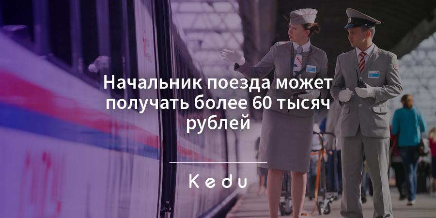 Зарплата начальника поезда