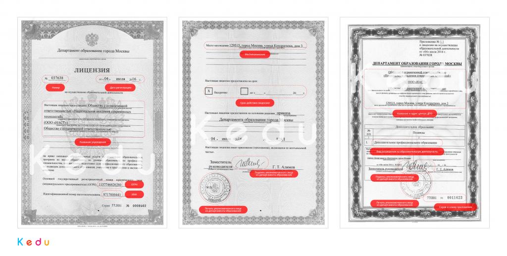 Сведения о лицензии на образовательную деятельность центра ДПО