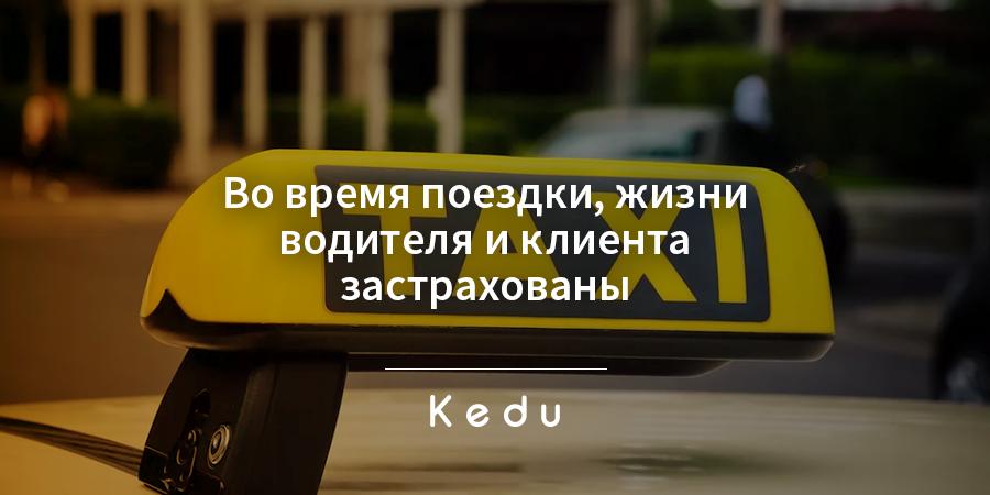 ответственность таксиста