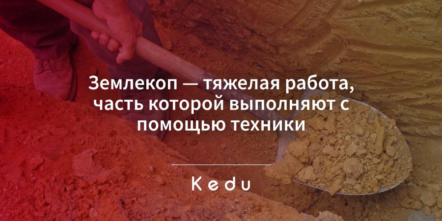 профессия землекоп для женщин