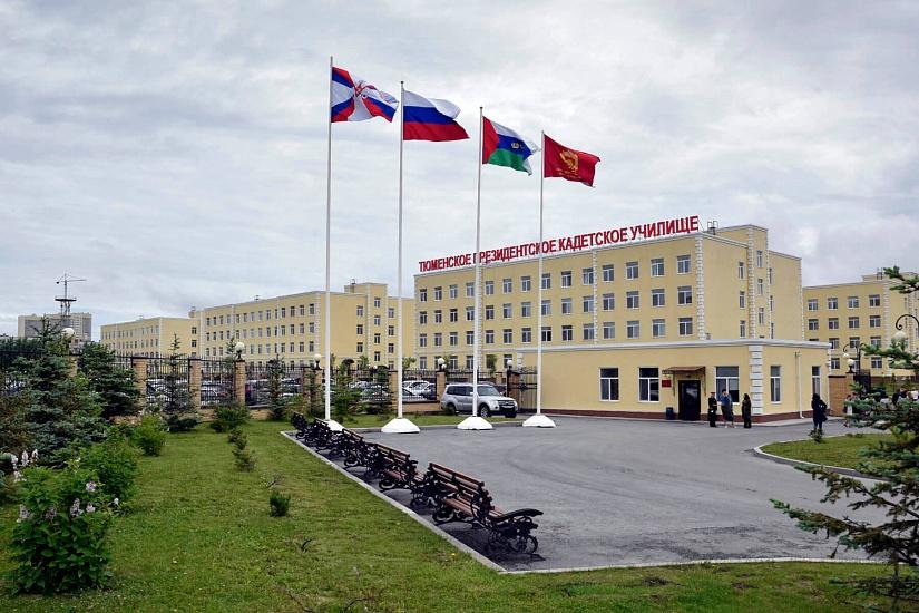 Тюменское президентское кадетское училище фото