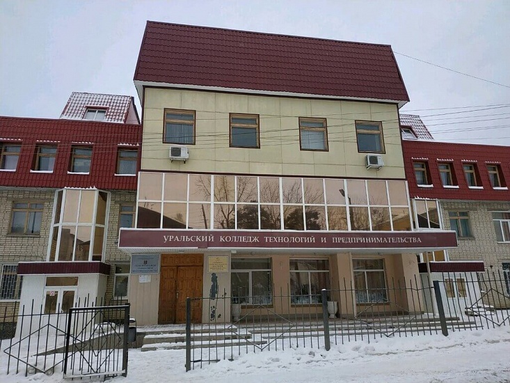Уральский колледж технологий и предпринимательства фото
