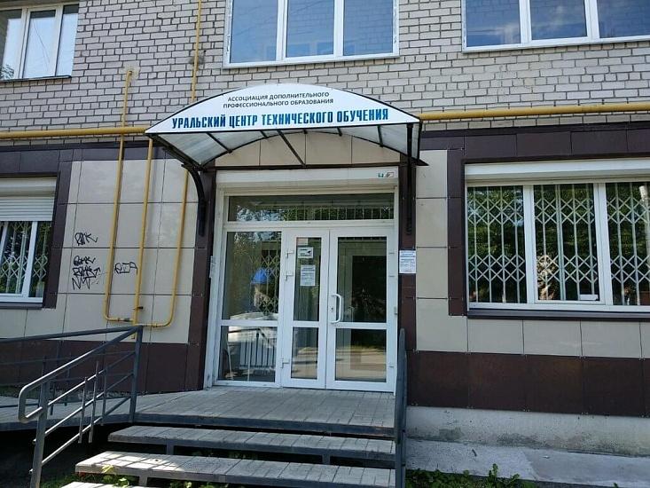 Уральский центр технического обучения фото