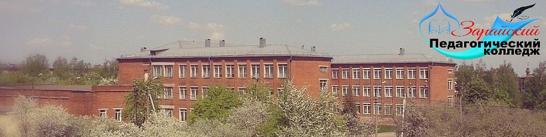 Зарайский филиал Воскресенского колледжа фото