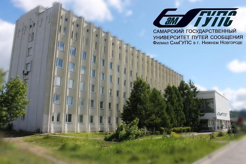 Филиал Самарского государственного университета путей сообщения в г. Нижнем Новгороде фото