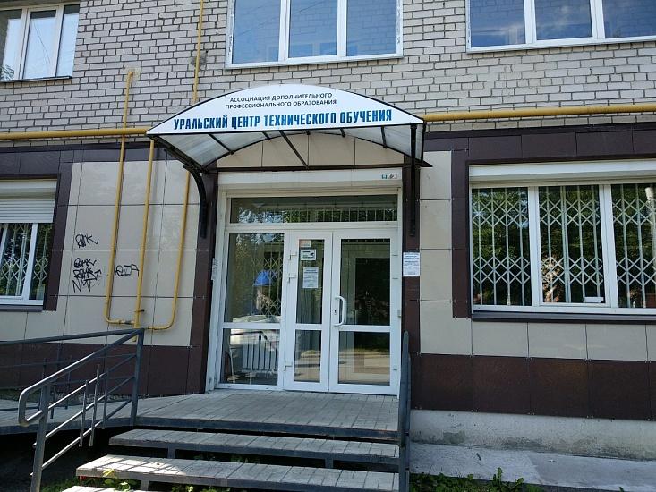 Филиал Уральского центра технического обучения в г. Краснокамске фото