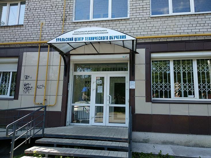 Филиал Уральского центра технического обучения в г. Березники фото