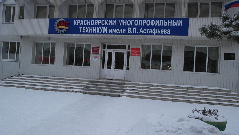 Красноярский многопрофильный техникум имени В.П. Астафьева фото