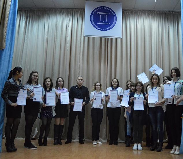 Томская банковская школа фото 3