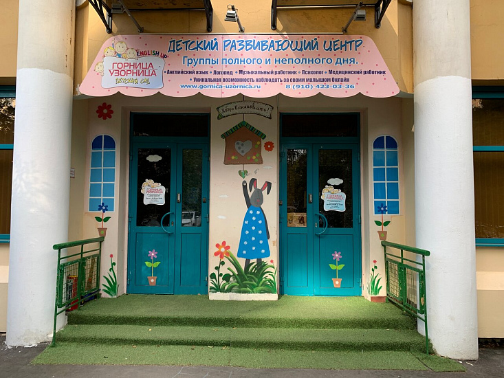 Детский сад Горница-Узорница ул. Братеевская фото