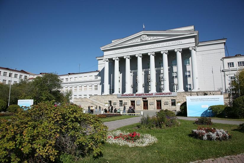 Уральский федеральный университет имени первого Президента России Б.Н. Ельцина фото