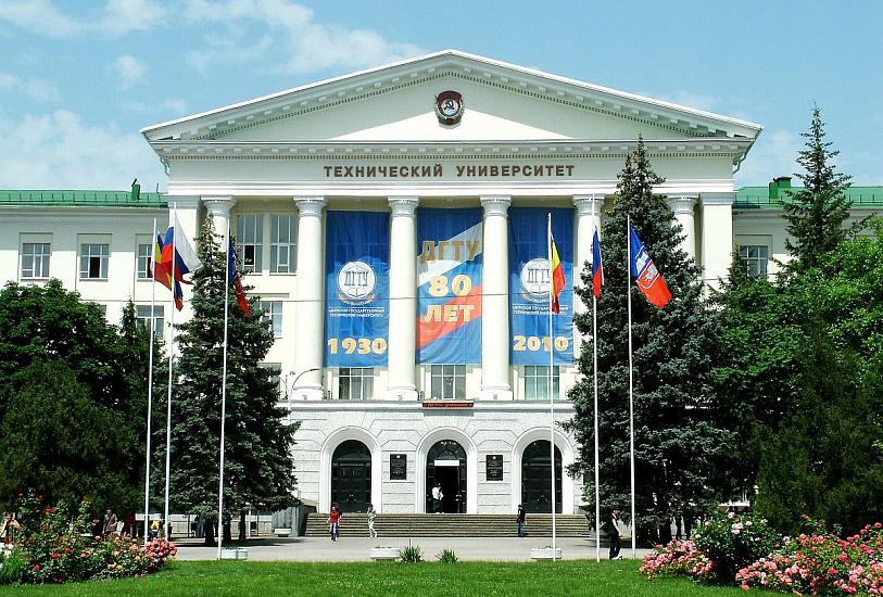 Донской государственный технический университет фото 1