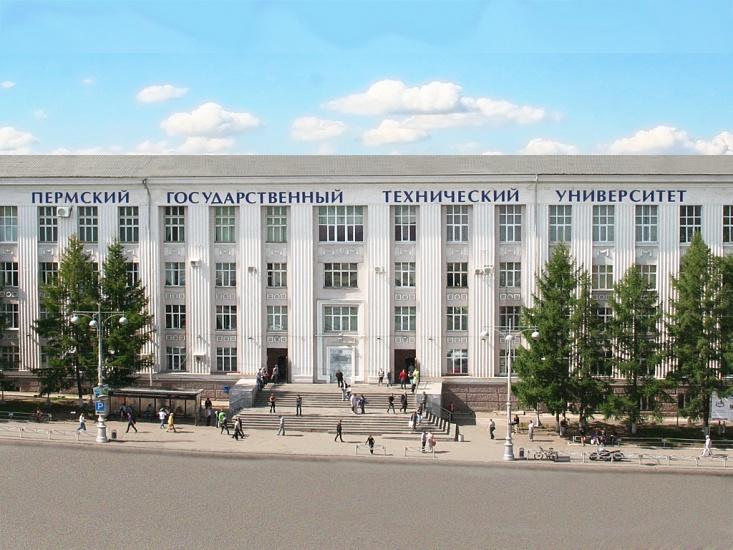 Пермский национальный исследовательский политехнический университет фото