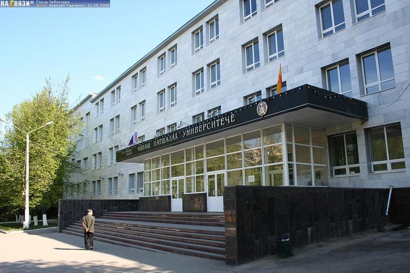 Чувашский государственный университет имени И.Н. Ульянова фото
