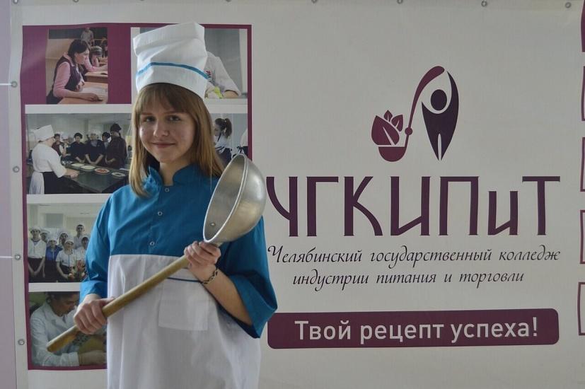 Челябинский государственный колледж индустрии питания и торговли фото 1