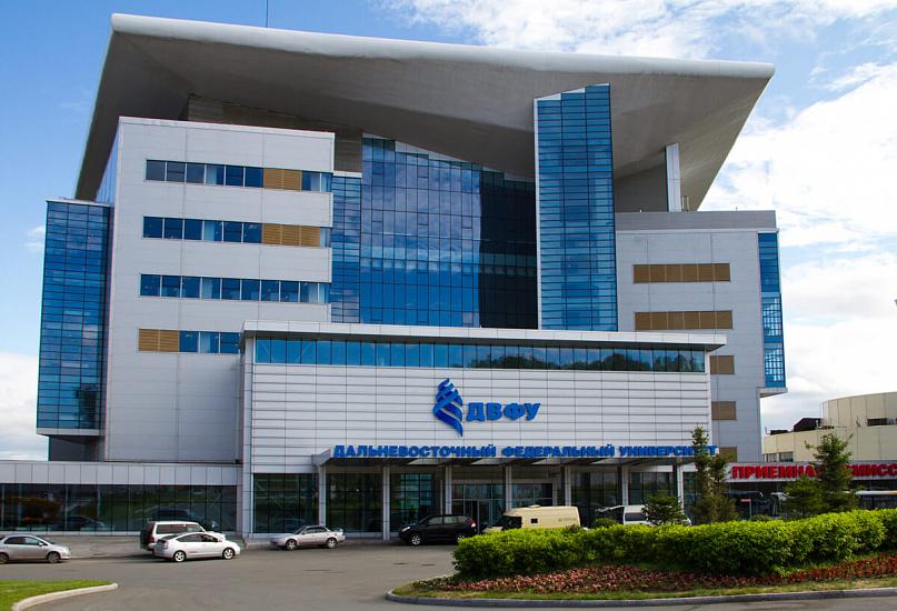 Дальневосточный федеральный университет фото