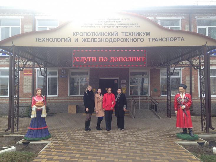 Филиал Кропоткинского техникума технологий и железнодорожного транспорта фото 2