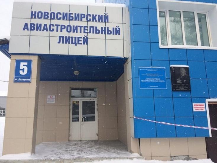 Новосибирский авиастроительный лицей фото