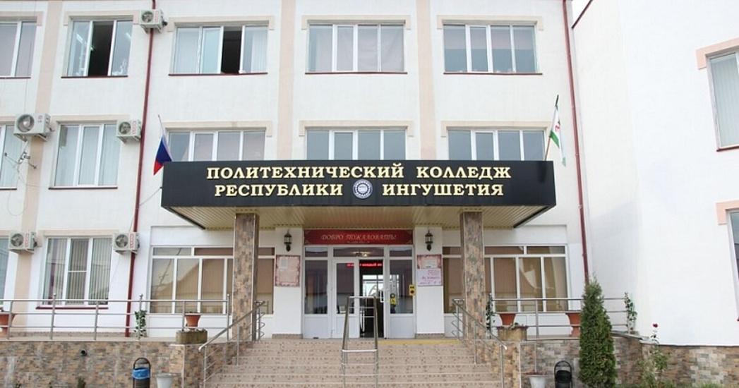 Ингушский политехнический колледж фото