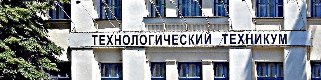 Керченский технологический техникум фото
