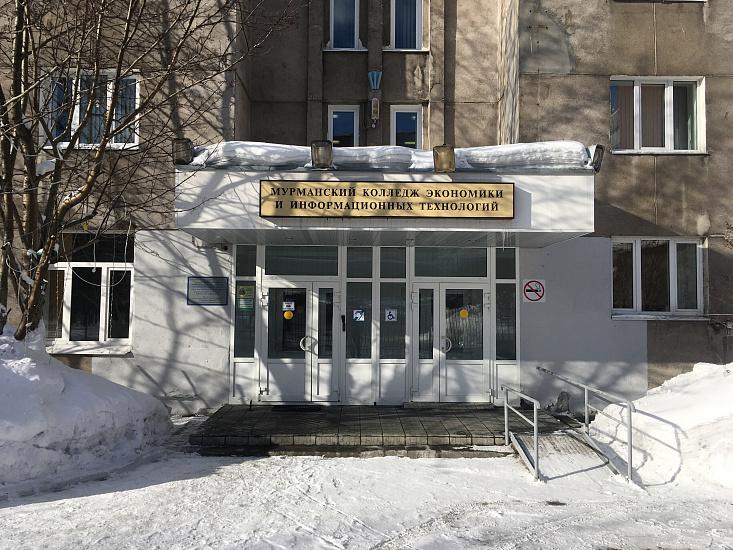 Мурманский колледж экономики и информационных технологий фото