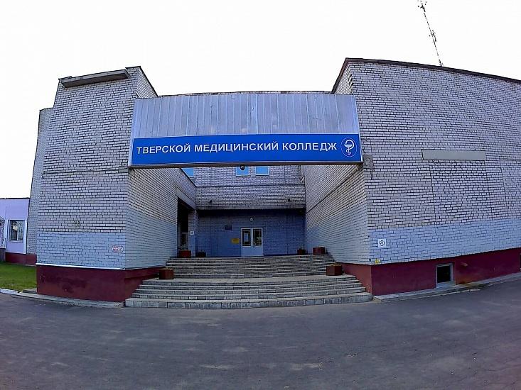 Тверской медицинский колледж фото