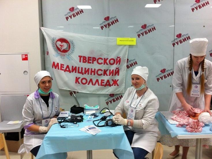 Тверской медицинский колледж фото 1