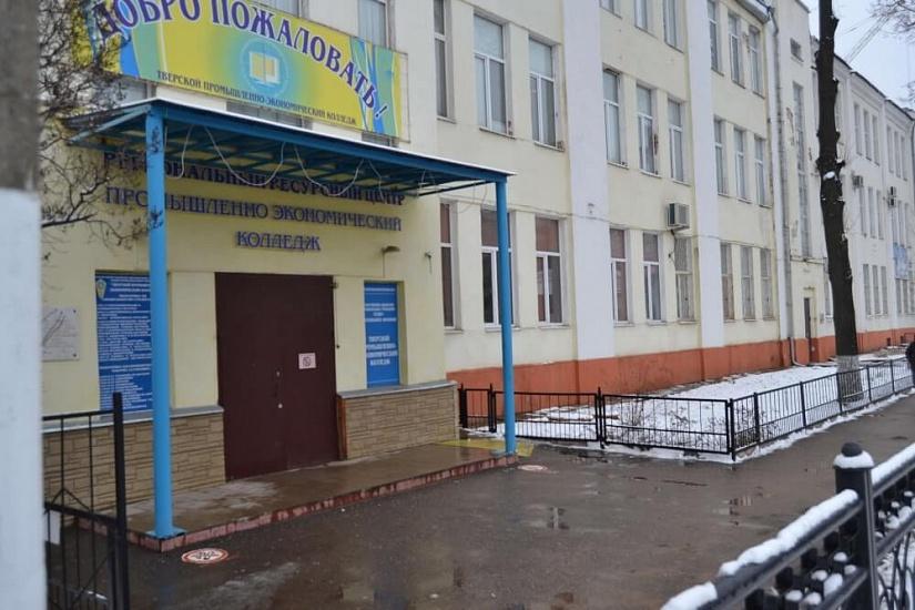Тверской промышленно-экономический колледж фото